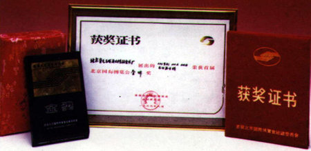 1989: Sieger der Goldmedaille bei der 1. Internationalen Messe in Peking.\\n\\n30.01.2015 14:59